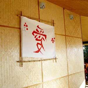 Бамбуковые плиты на стене